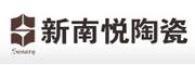 新南悦陶瓷
