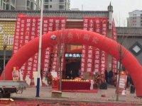 祝贺大将军陶瓷甘肃临夏永靖专卖店盛大开业