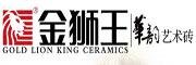 金狮王陶瓷