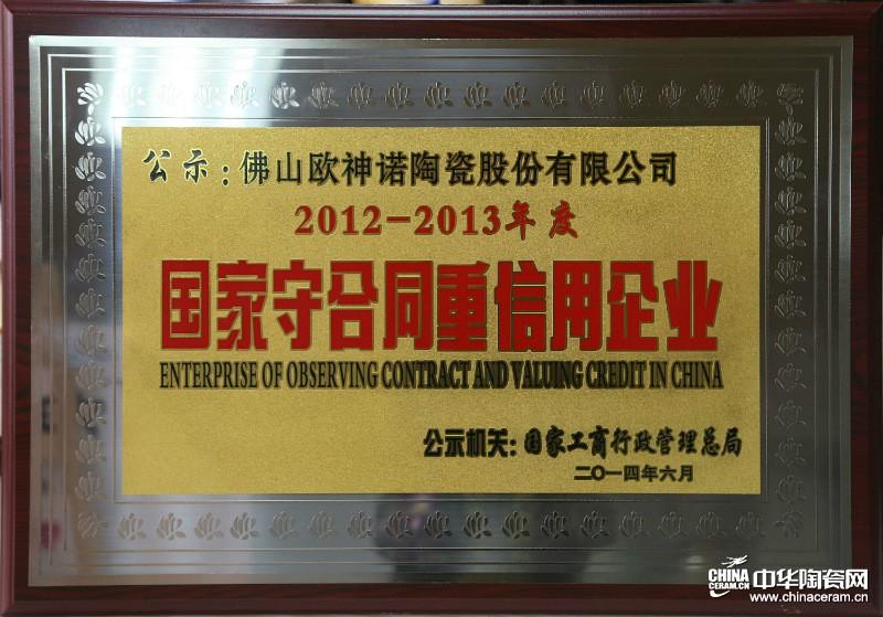 2012-2013年度守合同重信用企业