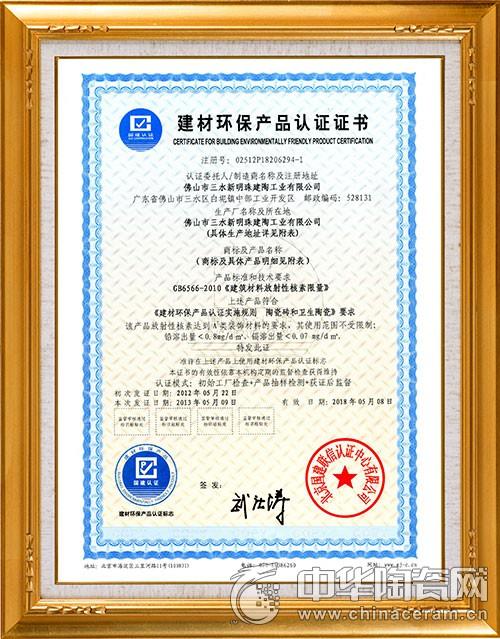 建材环保产品认证证书