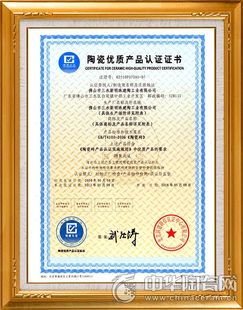 陶瓷优质产品认证证书