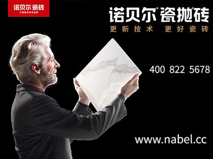 诺贝尔瓷砖现面向全国诚挚招商
