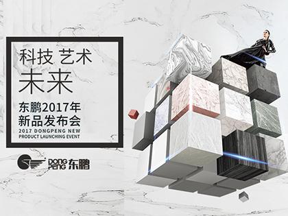 东鹏陶瓷全国火爆招商