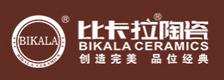 比卡拉陶瓷