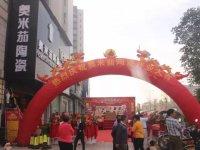 奥米茄翁源旗舰店耀世开业 上演双十一抢购盛宴