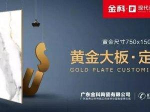 iF现代瓷砖750×1500黄金大板系列装修效果图