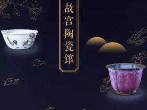 威尔斯陶瓷中国风产品及装修效果图