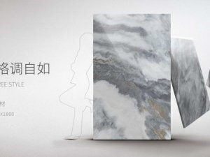 格仕陶磁砖臻品板材产品及装修效果图