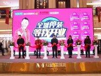 著名笑星登场助重庆惠万家陶瓷在红星美凯龙开业