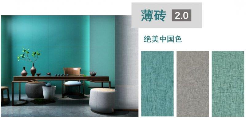 蒙娜丽莎瓷砖薄砖2.0产品及装修效果图