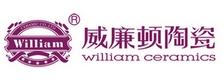 威廉顿陶瓷