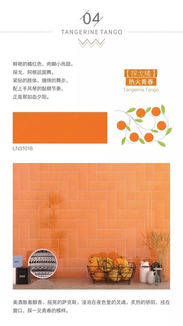 东鹏瓷砖图片 莫兰迪系列装修效果图