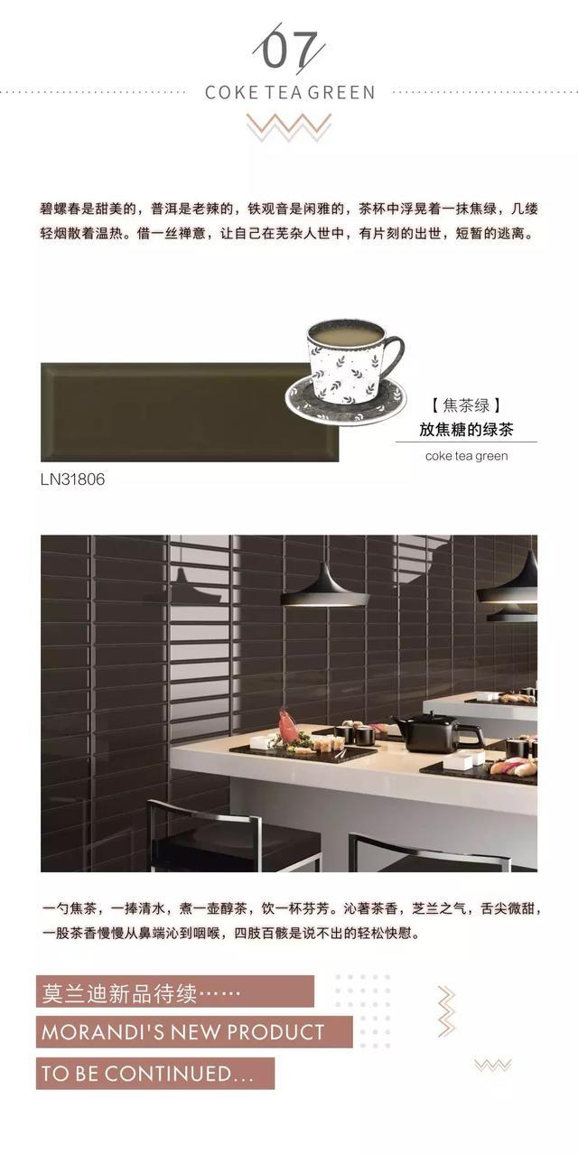 东鹏瓷砖莫兰迪系列 彩色瓷砖效果图