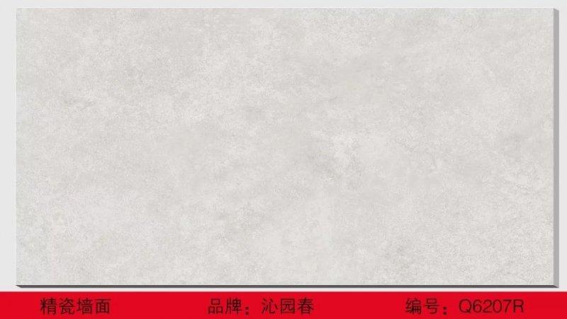 沁园春陶瓷图片 柔光现代砖装修效果图