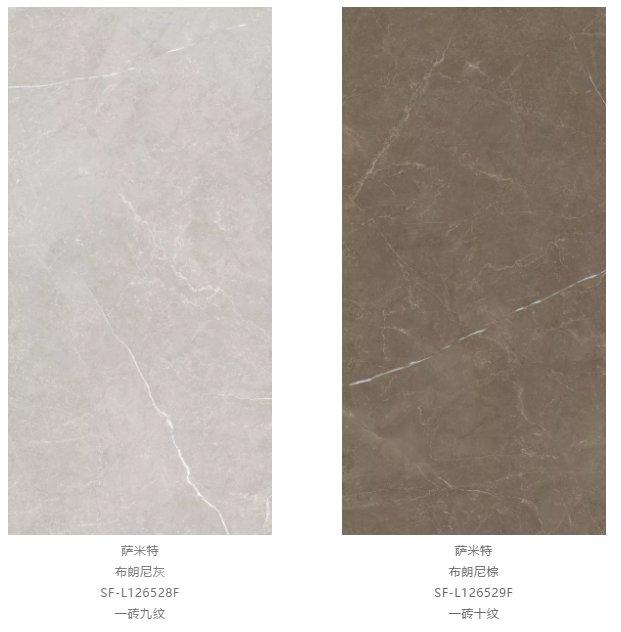 萨米特瓷砖臻石系列 轻奢风格瓷砖装修效果图