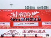 马可波罗瓷砖加盟:西安至尊店盛大开业