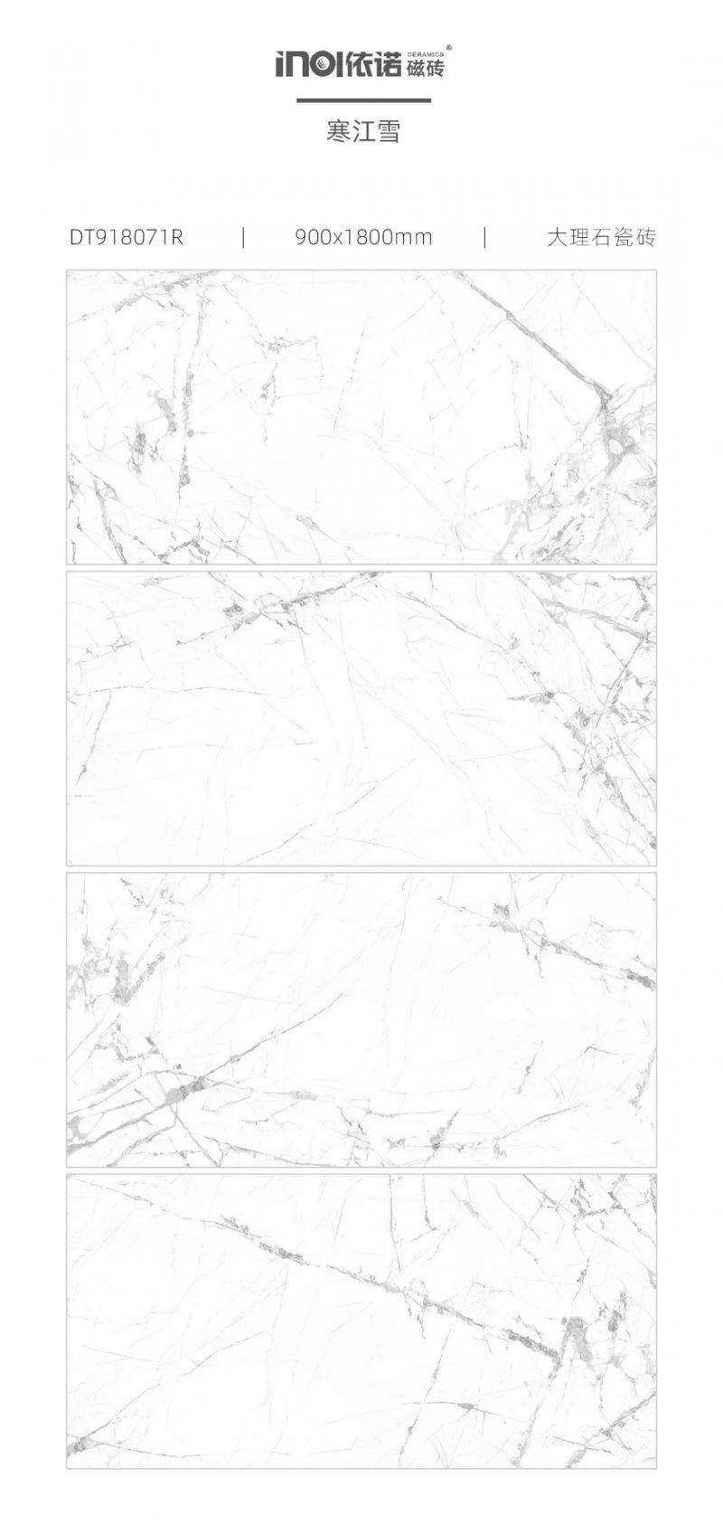 依诺瓷砖图片寒江雪系列 现代简约风格陶瓷效果图