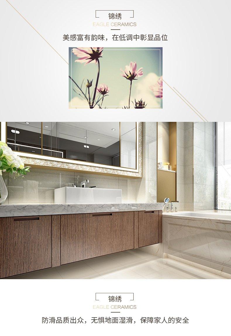 鷹牌瓷磚 廚衛防滑瓷片 300*600墻磚 釉面磚瓷磚 衛生間瓷片 錦繡