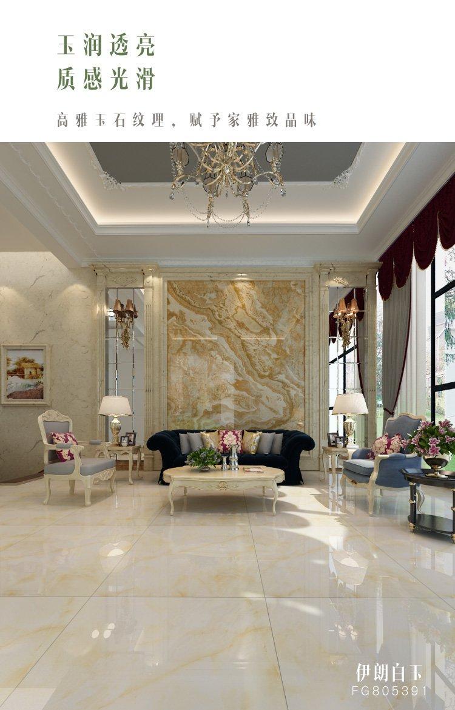 东鹏瓷砖 伊朗白玉 仿玉石全抛釉客厅卧室800地砖陶瓷地板砖效果图_5