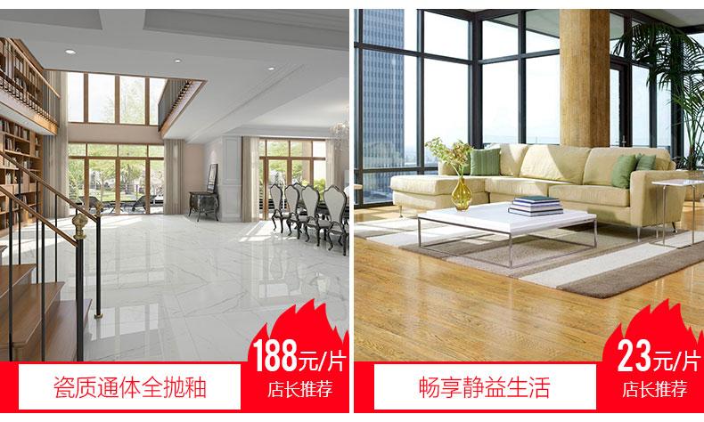 马可波罗瓷砖客厅地砖厨房卫生间墙砖简约瓷砖地板砖800*800华耐效果图