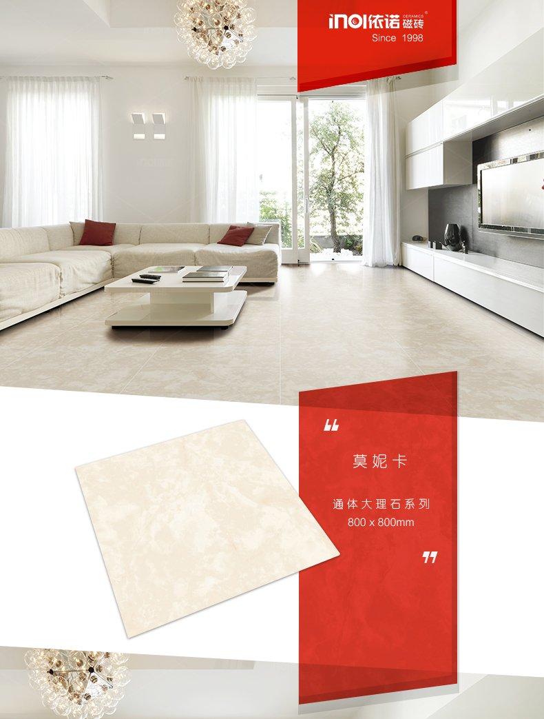依诺瓷砖 客卧地砖通体大理石瓷砖地砖防滑砖800800瓷砖 8DT705效果图