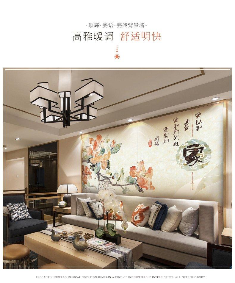 顺辉瓷砖 现代简约客厅艺术电视背景墙3D喷墨影视墙 家和万事兴效果图