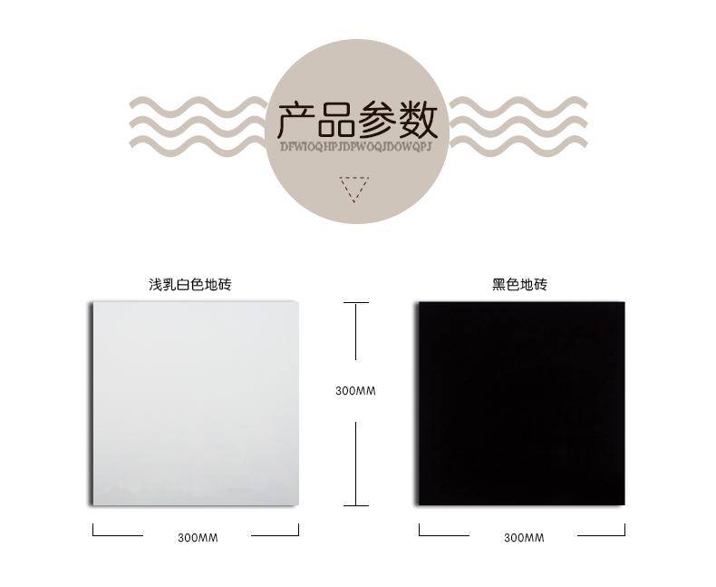 CIMIC斯米克瓷砖黑白色亮面釉面砖厨房卫生间阳台防滑地砖300x300效果图