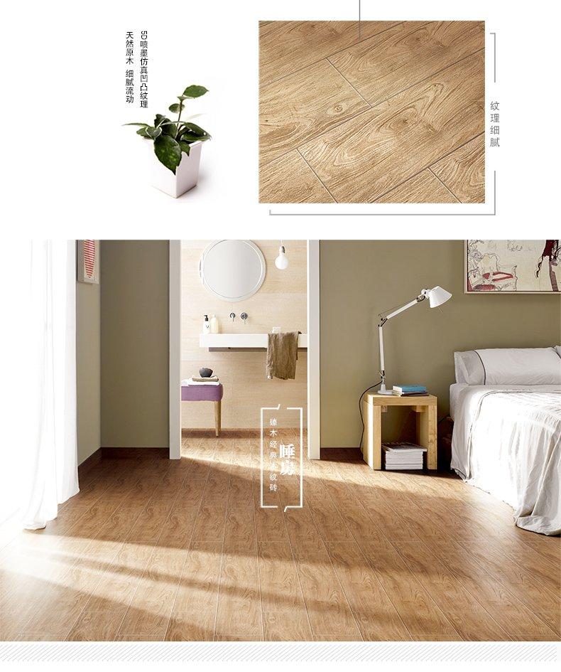 新中源全瓷木纹砖150 600 900卧室瓷砖地砖仿实木地板砖156602效果图