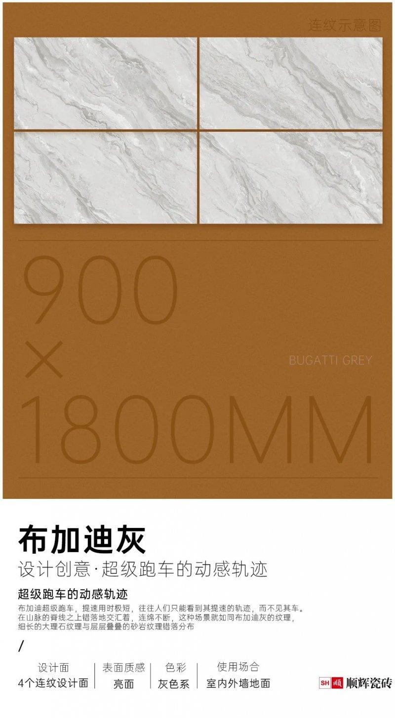 顺辉瓷砖图片 900*1800系列产品装修效果图