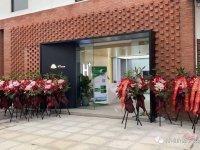 特地负离子瓷砖上海分公司隆重开业