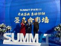 萨米特瓷砖祁阳囯际馆盛大开业!