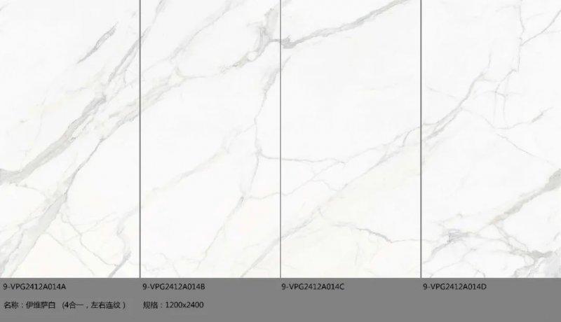 威尔斯陶瓷新品 V式岩板产品效果图_3