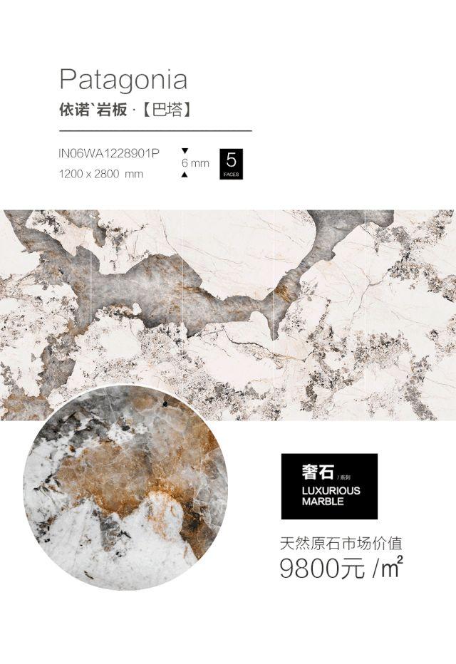 依诺瓷砖 巴塔系列岩板效果图_2