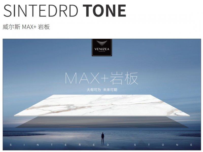 威尔斯陶瓷MAX+岩板效果图_1