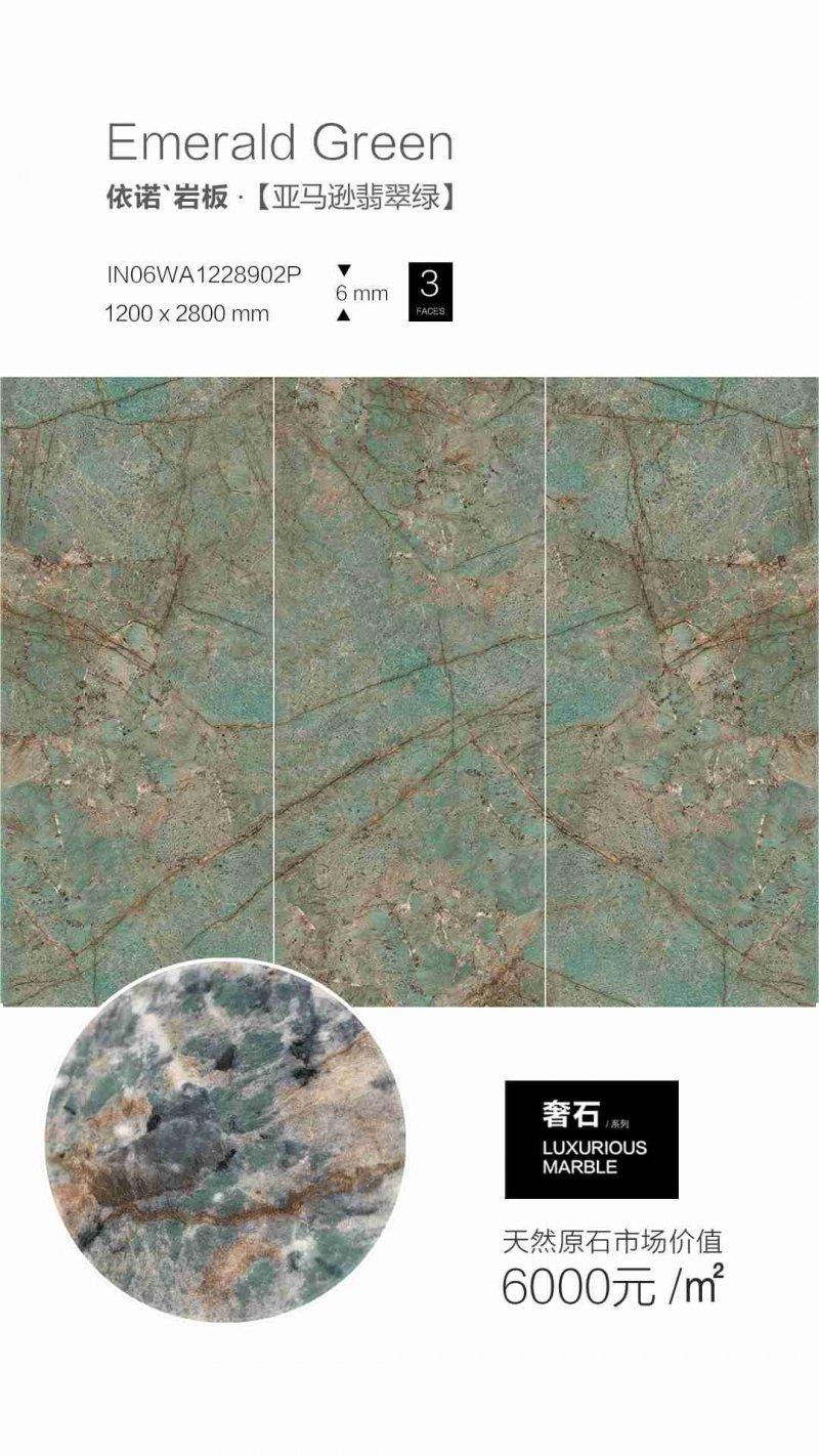 依诺岩板奢石系列「亚马逊翡翠绿」产品图_1