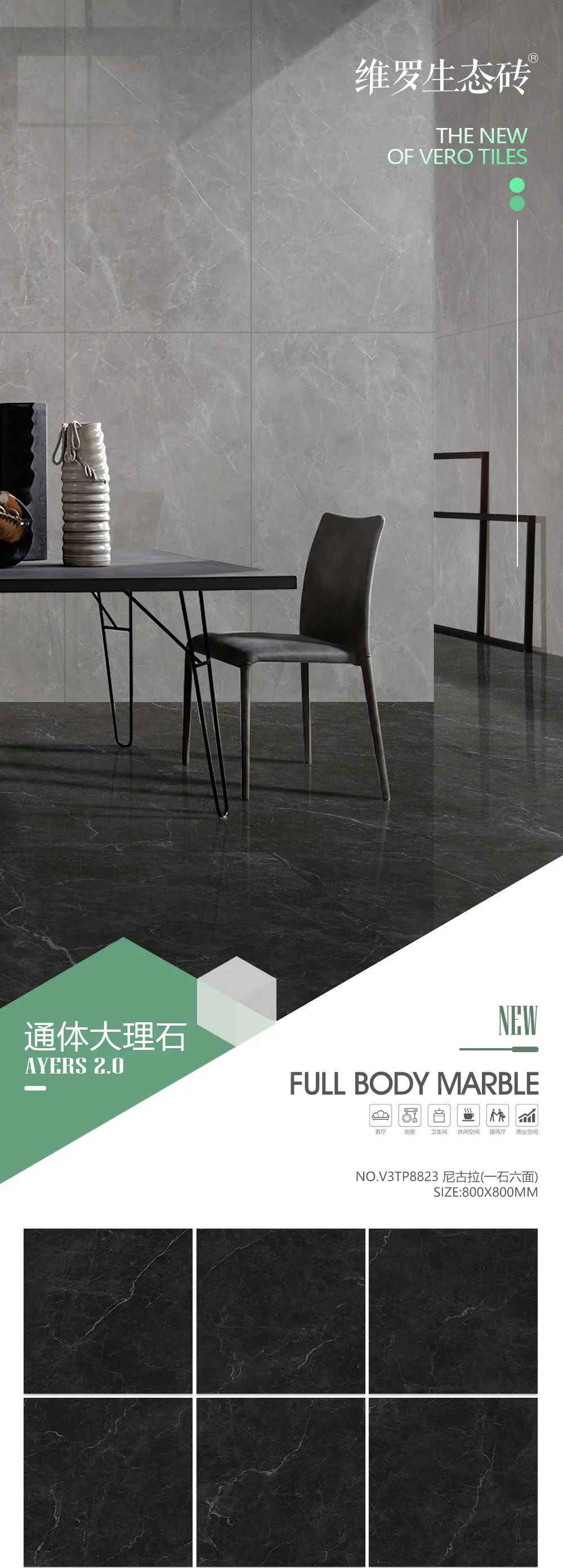 维罗生态砖新品 陶瓷装修效果图_11