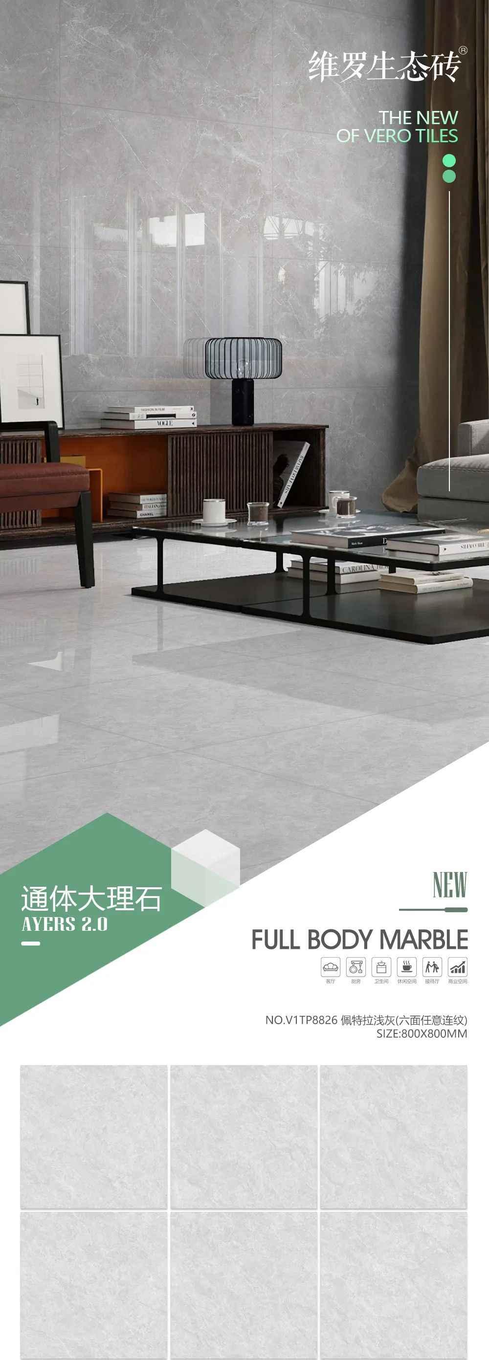 维罗生态砖新品 陶瓷装修效果图_7