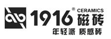 1916磁砖